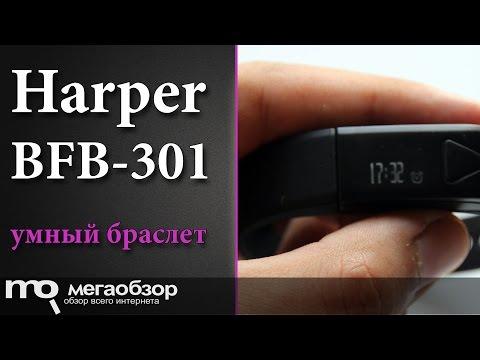 Обзор браслета Harper BFB-301
