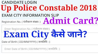 Upp-2018 Exam City कैसे देखें || Download Admit Card || Up police constable 2018 || EXAM DATE FIXED