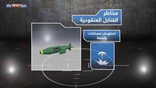 القنابل العنقودية.. خطر يهدد البيئة والبشر