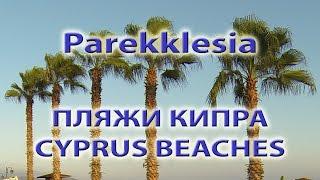 Парекклесиа. Parekklesia. Пляжи Кипра. Cyprus Beaches. Есть где отдохнуть. Place2Relax(Подпишись, чтобы не пропустить новые выпуски Subscribe http://www.youtube.com/channel/UCMPZ3GcA2Bmti2lACS5_GBg?sub_confirmation=1 ..., 2015-08-03T15:28:20.000Z)
