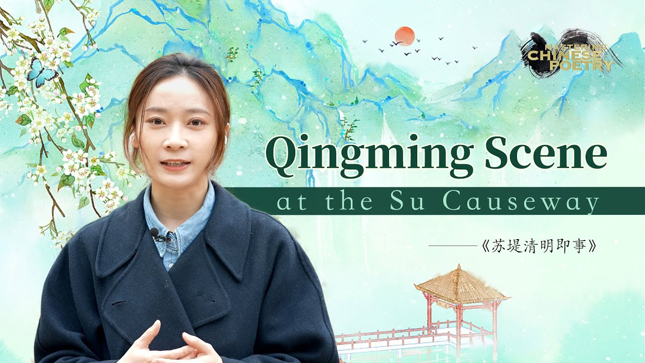 Download Mastering Chinese Poetry: 'Qingming Scene at the Su Causeway'