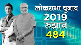 Lok Sabha Result 2019 | Initial Trends @9:15 AM | BJP+ leading on 259 seats, Congress+ 118 seats