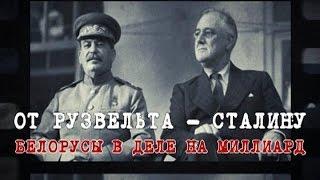 Обратный отсчёт. От Рузвельта – Сталину. Белорусы в деле на миллиард