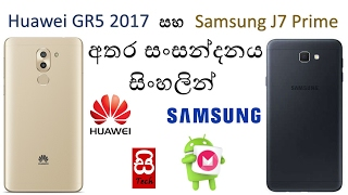 huawei gr5 2017 vs samsung j7 prime compare in sinhala by sinhalatech