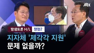 """[밤샘토론 H/L] 지자체별로 서로 다른 방식 지원…""""긴급한 상황"""" """"나쁜 정치"""" / JTBC News"""