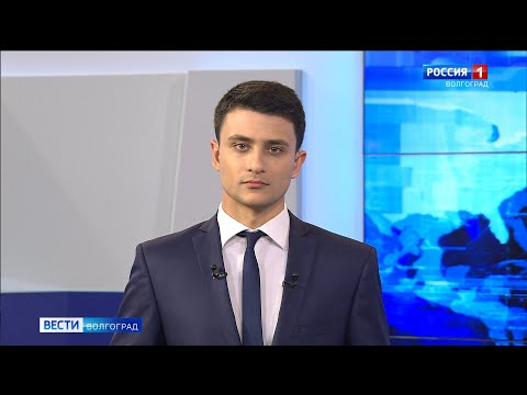 Вести-Волгоград. Выпуск 05.03.20 (17:00)
