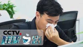 《健康之路》 莫让鼻子苦不堪言:带您了解过敏性鼻炎的防治方法 20191107 | CCTV科教