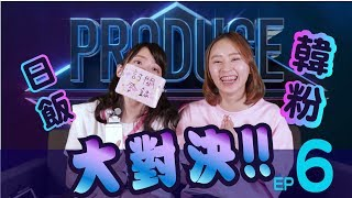 Produce 48「韓粉日飯大對決」淇樂u0026忻彤 (EP6上集) 慘忍淘汰 佳恩稱冠