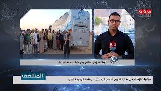 تفويج اكثر من 16 الف حاج يمني عبر منفذ الوديعة
