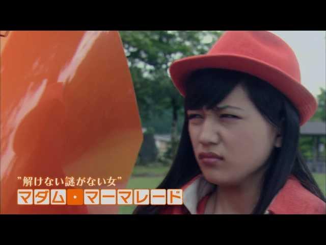 映画『ナゾトキネマ マダム・マーマレードの異常な謎 【出題編】』予告編