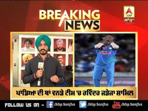 BREAKING: Australia ਨਾਲ ਸੀਰੀਜ਼ ਤੋਂ ਪਹਿਲਾਂ Team India ਨੂੰ ਝਟਕਾ,Hardik Pandya Out