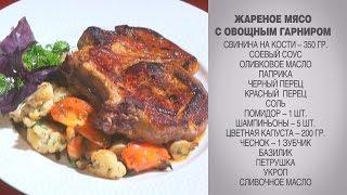 Мясо / Жареное мясо / Мясо с овощами / Мясо с овощным гарниром / Мясо с овощами на сковороде