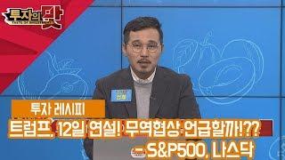 [서울경제TV] 선제의 이슈분석 : 트럼프, 12일 연…