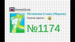 Задание №1174 - Математика 6 класс (Мерзляк А.Г., Полонский В.Б., Якир М.С.)
