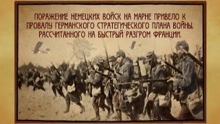 100 лет Первой мировой войне. Битва на Марне | Телеканал