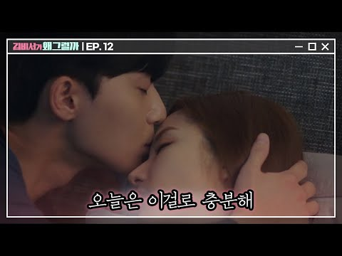 Whats wrong with secretary kim [심장주의] 우리 부회장님의 감미로운 자장가 ′두 사람♥′ 180712 EP.12