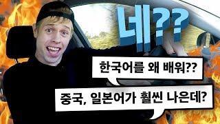 나에게 '한국어 배우지마