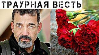 Слёзы не сдержать: Страдающего Дмитрия Певцова похоронили