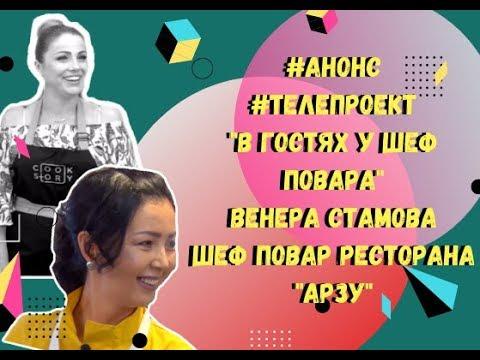 #анонс #телепроект #вгостяхушефповара #венерастамова #арзу