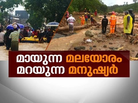 Kerala Floods 2019 : Toll rises, thousands displaced in rain fury |News Hour 10 AUG 2019
