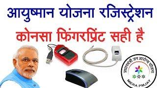 csc ayushman yojana registration Best Biometric Finger Print Device for ayushman yojana csc vle s