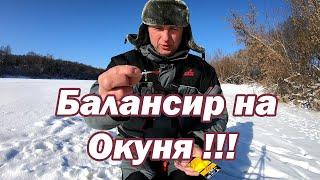 Ловля окуня зимой Балансир Лаки Джон Фин Удивляет Lucky John Fin Балансир на окуня