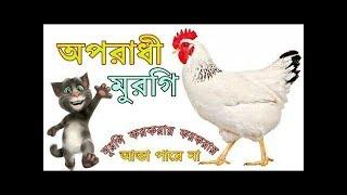 অপরাধী মুরগি   Oporadhi Murgi   Bangla funny song 2018
