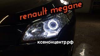 Renault Megane установка линз биксенон.(Продажа и установка линз Санкт-Петербург. Наш сайт ксенонцентр.рф Наша группа vk.com/zumato., 2015-09-02T20:31:42.000Z)