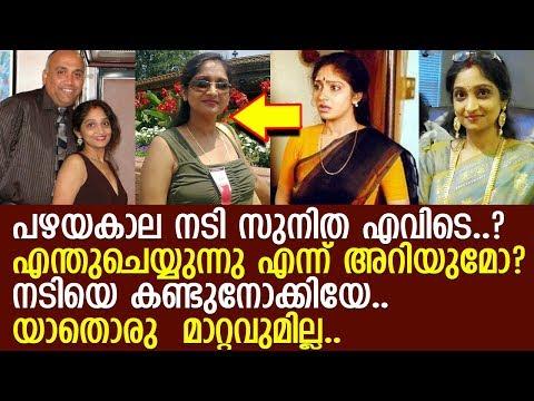 നടി സുനിത ഇപ്പോള് ഇങ്ങനെയാണ്.. വിശേഷങ്ങള് അറിയൂ..! l Malayalam Old Actress Sunitha