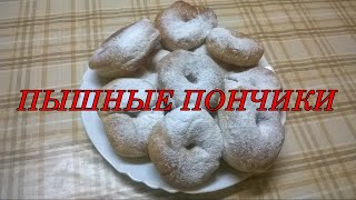 Пышные пончики  Рецепт Пышных Воздушных  пончиков на дрожжах.