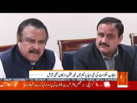 Punjab Government announces New Media Team l 22 February 2019