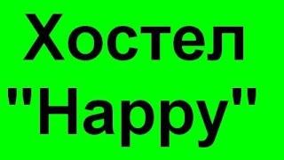 Хостел Happy уютный хостел по доступным ценам Одесса Затишний хостел Одеса за доступними цінами(, 2015-04-08T14:53:51.000Z)