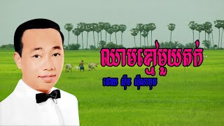Sin Sisamuth Song, ស៊ីន ស៊ីសាមុត, ឈាមខ្មៅមួយតក់, Khmer Old Song