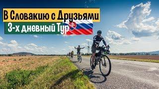 На велосипедах в Словакию с друзьями и подписчиками.