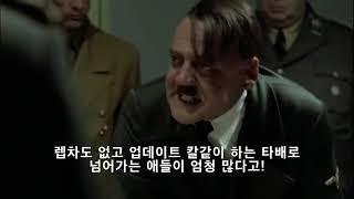현재 타디시의 상황을 본 히틀러