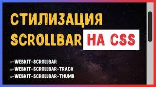 Стилизация скроллбара на CSS   Scrollbar CSS