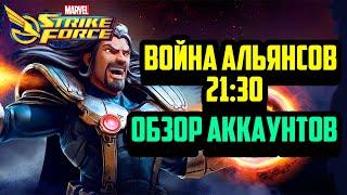 Marvel Strike Force - Вечерний стрим
