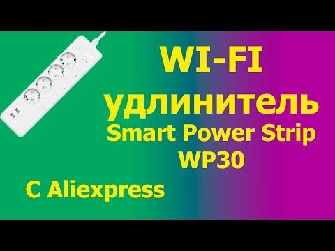 WI-FI удлинитель управляемый через интернет. Smart Power Strip WP30