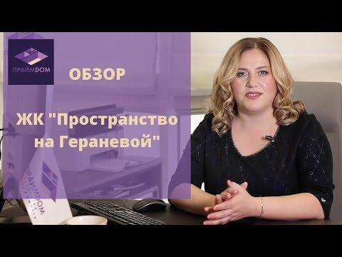 """Обзор ЖК """"Пространство на Гераневой"""""""