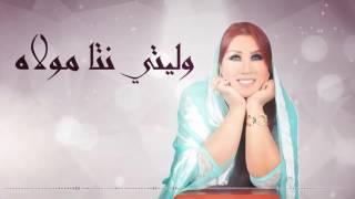Saida Charaf - Katbghini Wela   سعيدة شرف - كتبغيني ولا