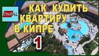 Как купить квартиру на Кипре  Перелёт. Квартира. Окрестности. часть 1