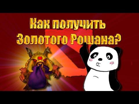 видео: Как получить золотого рошана легко и бесплатно (dota 2 epic)