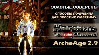 ArcheAge 4.0  Топ заработок голды для новичков + (Бомблю на БЕПО!)