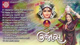 Gujarati Garba|Ujas Nonstop Garba Part-2|Farida Meer|Juke Box
