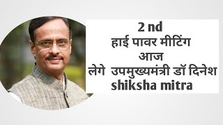 20 August 2018 shiksha mitra latest news today