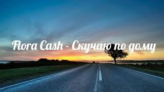 Flora Cash - Missing Home (Russian subtitles)