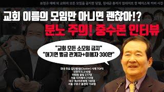 '교회 모임 전면금지' 중수본 인터뷰(분노 주의!) [단독]