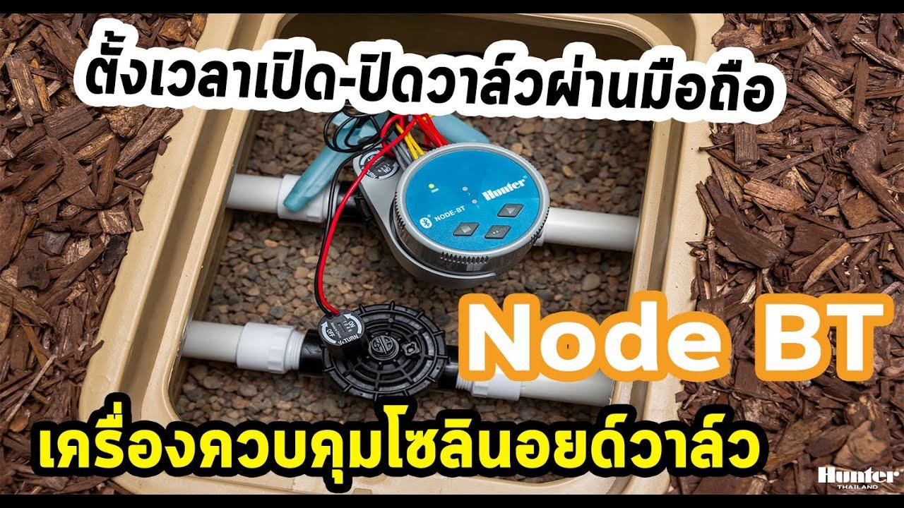 🎉Hunter Node-BT ใหม่🔥 🎉