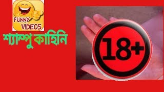 শ্যাম্পু কাহিনি ১৮+ bangla new funny video.rong cha!hot!sex!18+