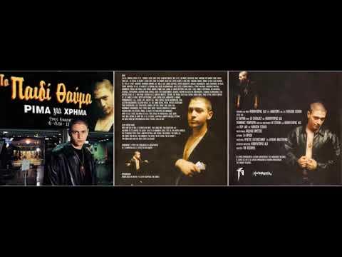 ΠΑΙΔΙ ΘΑΥΜΑ-ΡΙΜΑ ΓΙΑ ΧΡΗΜΑ-[FULL ALBUM]1999
